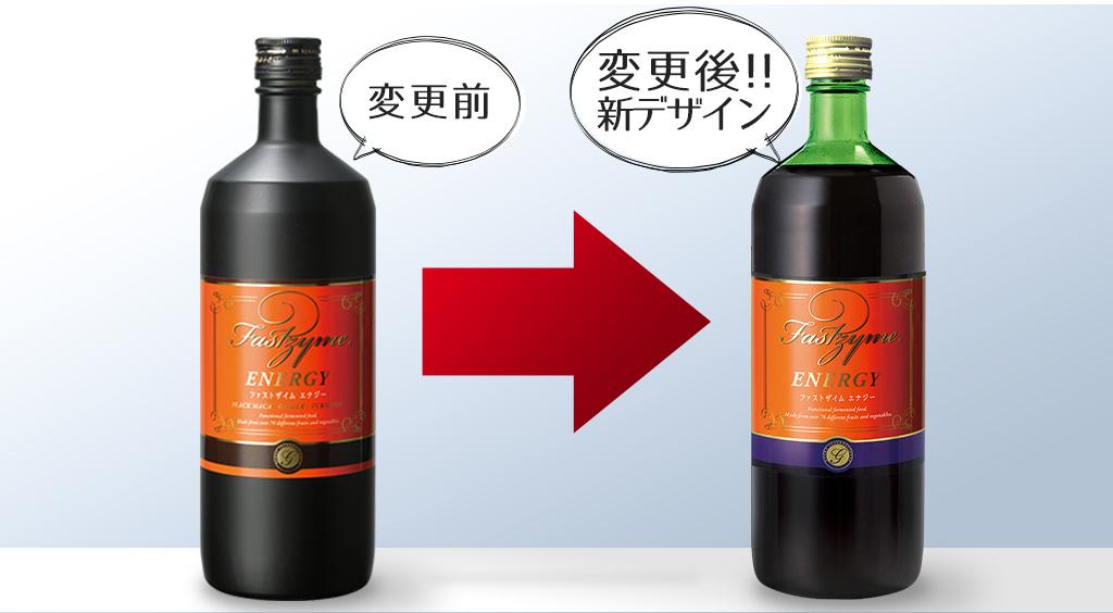ファストザイムエナジー ボトルデザイン変更のお知らせ