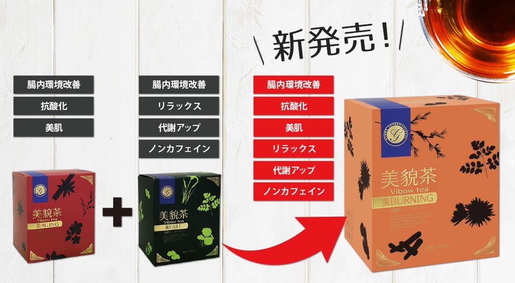 【新商品】「美BURNING」発売のお知らせ