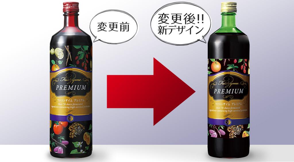 【リニューアル】ファストザイムプレミアムボトルデザイン変更のお知らせ
