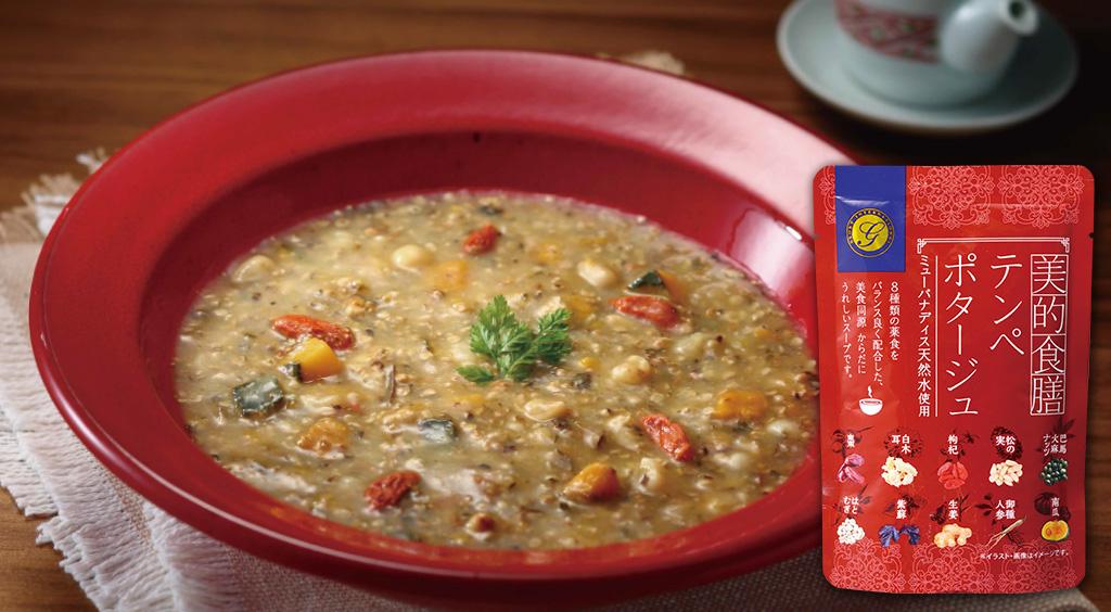【終売】「美的食膳テンペポタージュ」終売のお知らせ