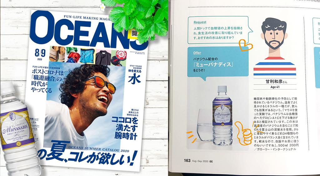 雑誌「OCEANS」で「ミューバナディス」をご紹介いただきました!
