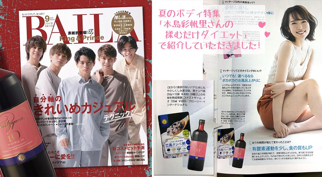雑誌「BAILA」で「ファストザイムイオ」「黒テンペ粥」をご紹介いただきました!