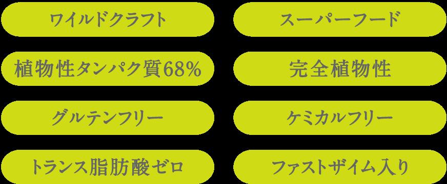 巴馬火麻プロテインバー8つの特徴