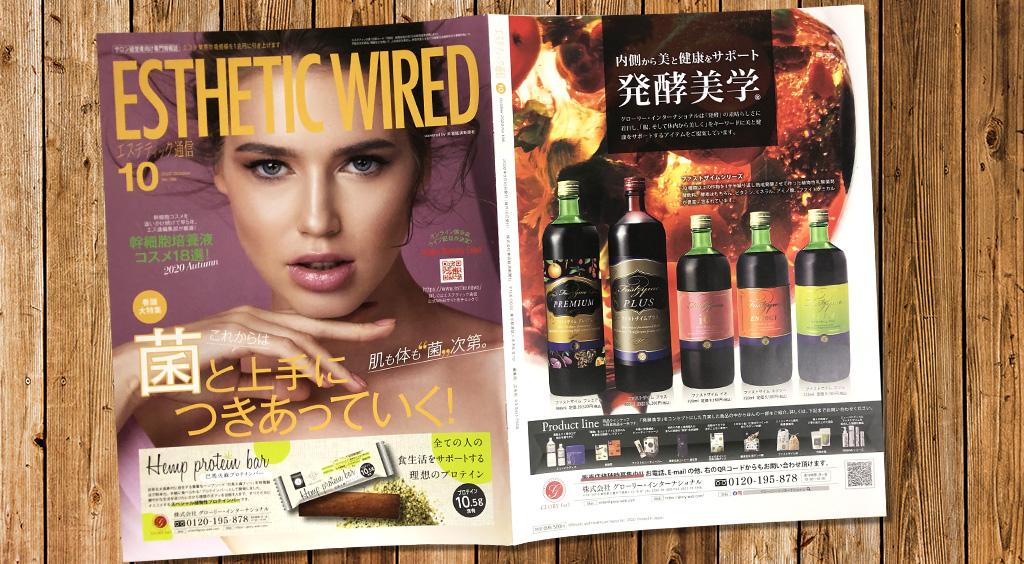 雑誌「エステティック通信」に広告掲載しています。