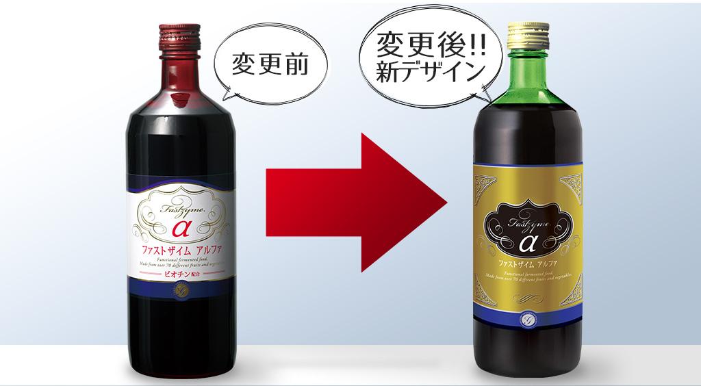 【リニューアル】ファストザイムアルファボトルデザイン変更のお知らせ