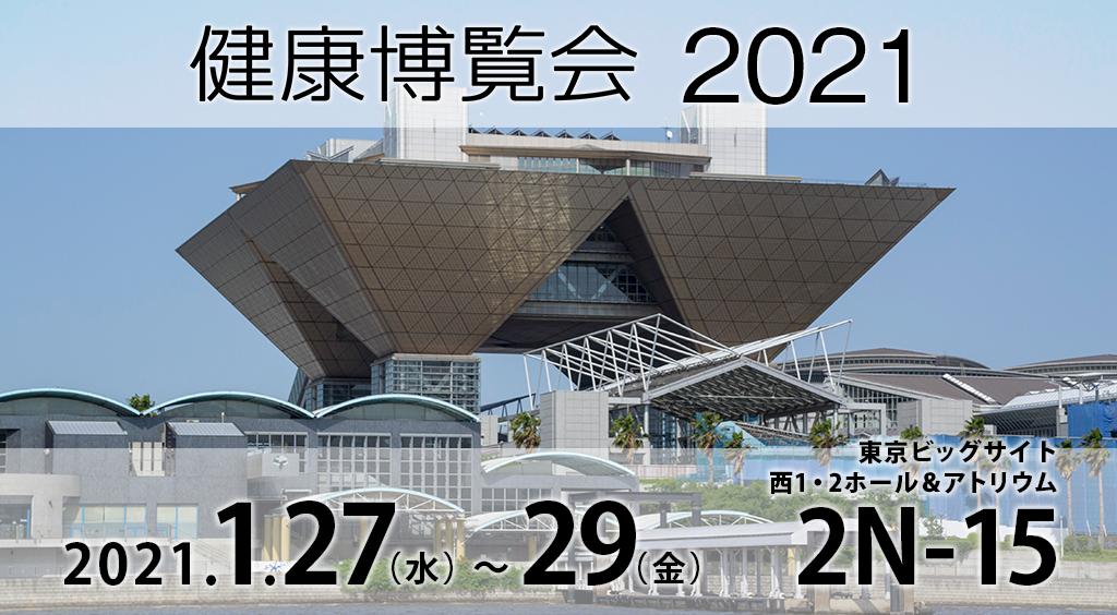 健康博覧会2021 出展いたします。