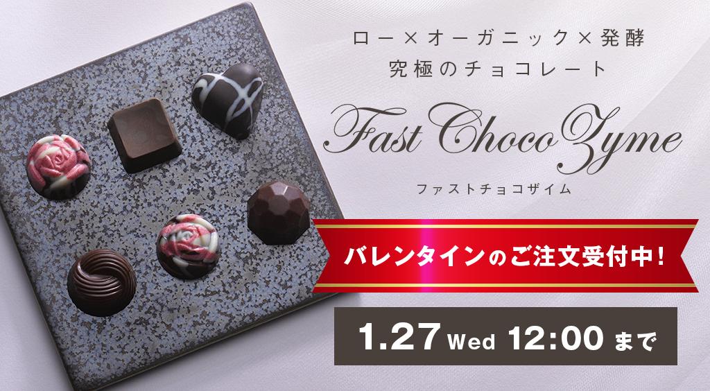 「ファストチョコザイム」ご予約承り中です。