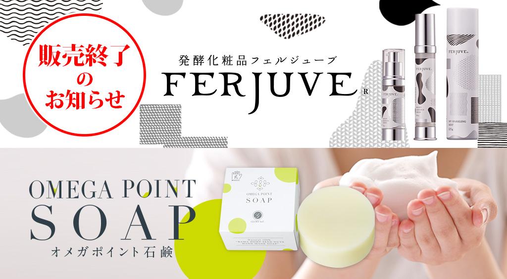 【販売終了のお知らせ】FERJUVEシリーズおよびオメガポイント石鹸について