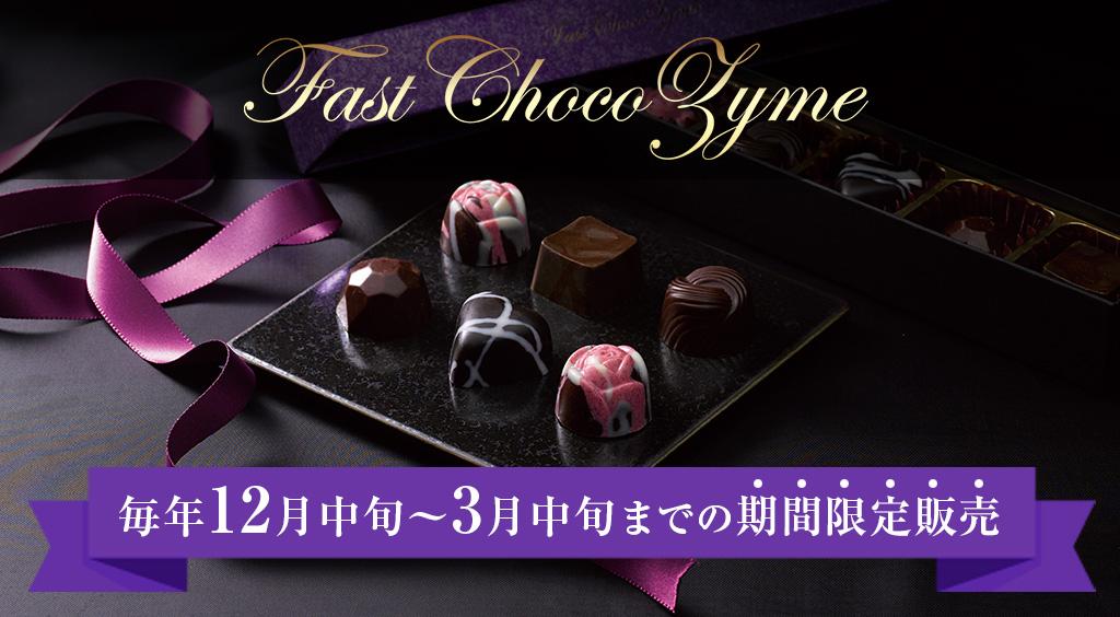 【ファストチョコザイム】期間限定販売へ変更のお知らせ