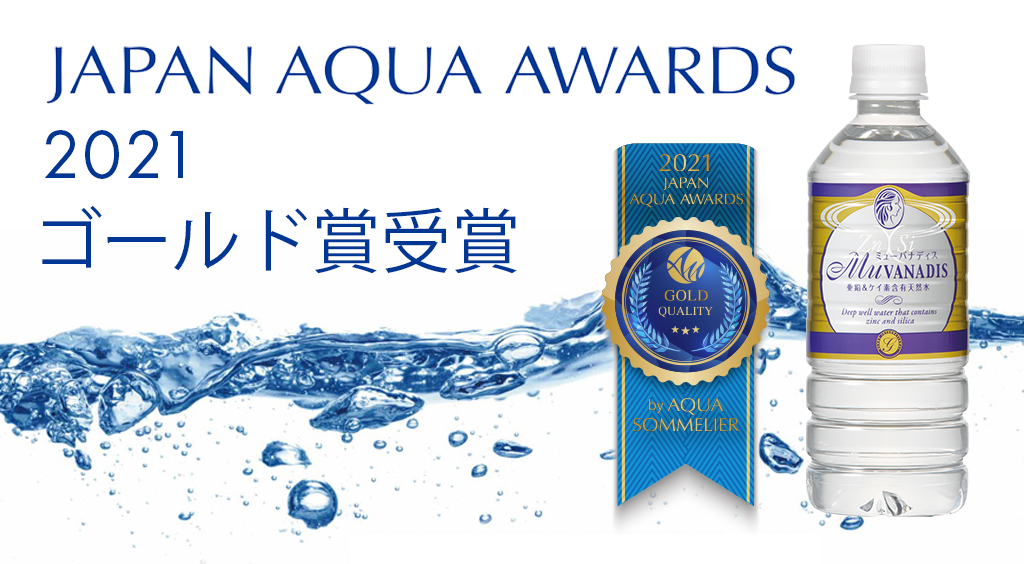 「JAPAN AQUA AWARDS」ゴールド賞受賞のお知らせ
